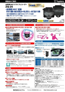 ZQ-25_News_page-0001.jpg